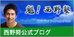 西野努公式ブログ